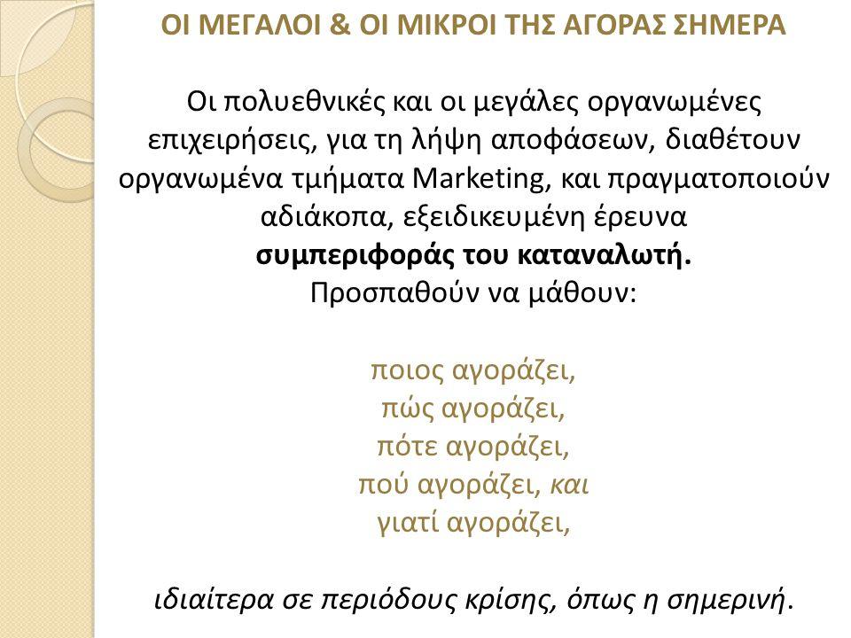 SWOT ANALYSIS ΔΥΝΑΜΕΙΣ Στρατηγική Γεωγραφική Θέση ως Πύλη στη Μεσόγειο Ύπαρξη μεγάλων οδικών αξόνων από και προς την Αθήνα Φυσικό περιβάλλον χωρίς επιβαρύνσεις Αξιόλογος Αρχαιολογικός – Πολιτιστικός Πλούτος Ανώτερα και Ανώτατα Εκπαιδευτικά Ιδρύματα, (Τμήματα Πανεπιστημιακά-Τ.Ε.Ι.) Μεγάλη παραγωγή Αγροτικών προϊόντων (ελιές Καλαμάτας, ελαιόλαδο, κρασί κλπ) Ιδιαίτερη φυσική ομορφιά ΕΠΙΜΕΛΗΤΗΡΙΟ ΜΕΣΣΗΝΙΑΣ: ΑΠΟ ΤΟ ΟΡΑΜΑ ΣΤΟ ΕΡΓΟ «ΝΕΑ ΤΟΠΙΚΗ ΑΓΟΡΑ»