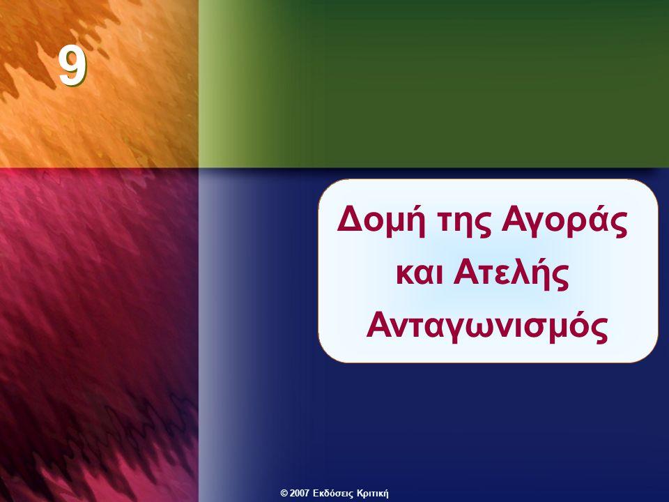 © 2007 Εκδόσεις Κριτική Δομή της Αγοράς και Ατελής Ανταγωνισμός 9 9