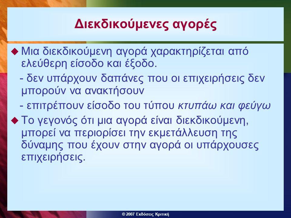 © 2007 Εκδόσεις Κριτική Διεκδικούμενες αγορές  Μια διεκδικούμενη αγορά χαρακτηρίζεται από ελεύθερη είσοδο και έξοδο. - δεν υπάρχουν δαπάνες που οι επ