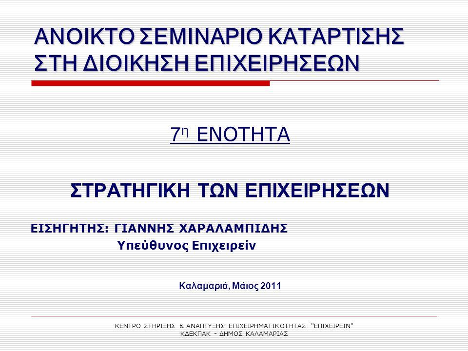ΣΤΡΑΤΗΓΙΚΕΣ ΑΝΑΠΤΥΞΗΣ 2.