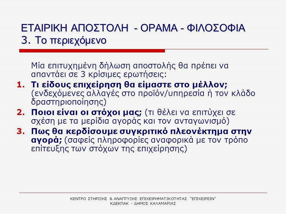ΕΤΑΙΡΙΚΗ ΑΠΟΣΤΟΛΗ - ΟΡΑΜΑ - ΦΙΛΟΣΟΦΙΑ 3. Το περιεχόμενο ΚΕΝΤΡΟ ΣΤΗΡΙΞΗΣ & ΑΝΑΠΤΥΞΗΣ ΕΠΙΧΕΙΡΗΜΑΤΙΚΟΤΗΤΑΣ