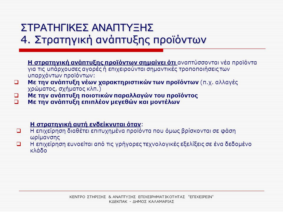 ΣΤΡΑΤΗΓΙΚΕΣ ΑΝΑΠΤΥΞΗΣ 4. Στρατηγική ανάπτυξης προϊόντων ΚΕΝΤΡΟ ΣΤΗΡΙΞΗΣ & ΑΝΑΠΤΥΞΗΣ ΕΠΙΧΕΙΡΗΜΑΤΙΚΟΤΗΤΑΣ