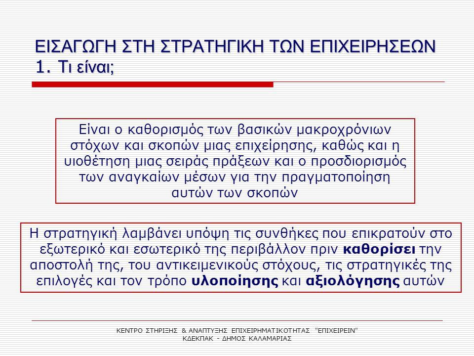 ΕΤΑΙΡΙΚΗ ΑΠΟΣΤΟΛΗ - ΟΡΑΜΑ - ΦΙΛΟΣΟΦΙΑ 1.