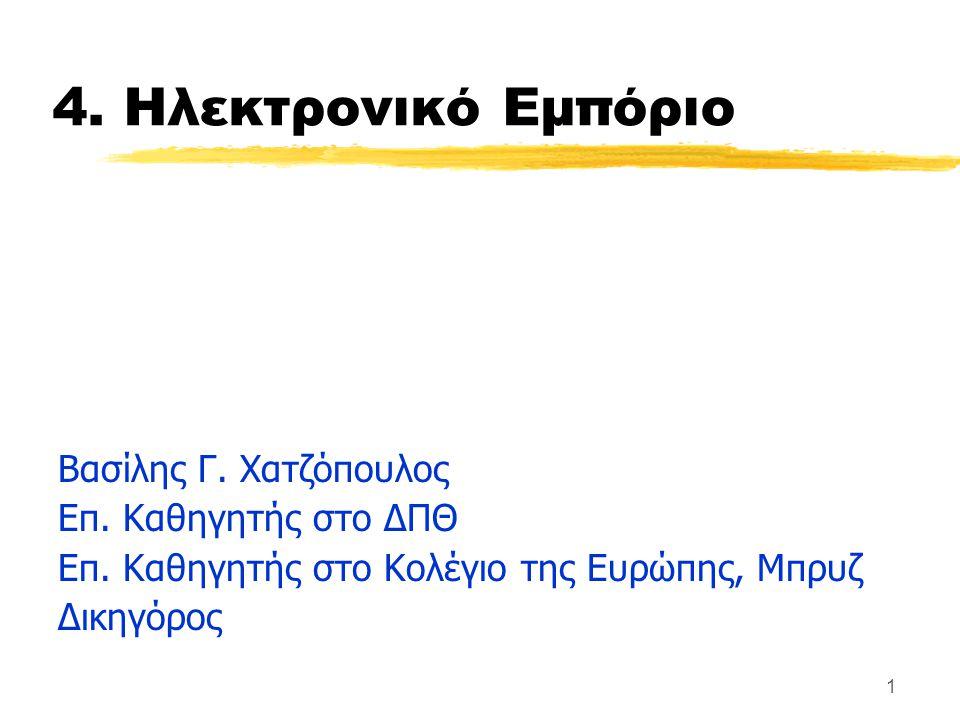 1 4. Ηλεκτρονικό Εμπόριο Βασίλης Γ. Χατζόπουλος Επ. Καθηγητής στο ΔΠΘ Επ. Καθηγητής στο Κολέγιο της Ευρώπης, Μπρυζ Δικηγόρος