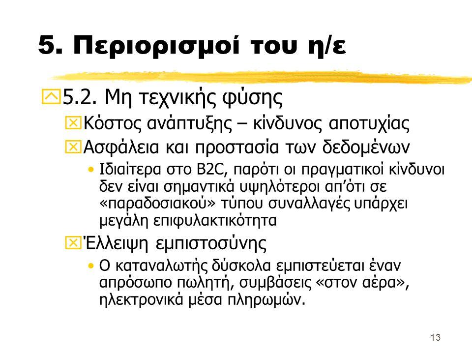 13 5. Περιορισμοί του η/ε y5.2.
