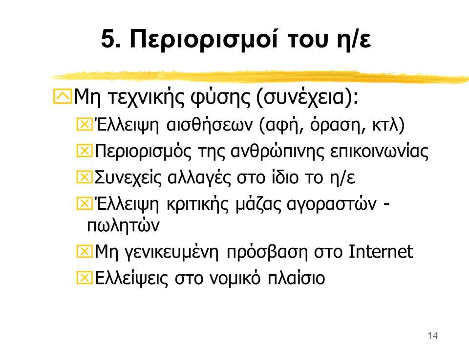 14 yΜη τεχνικής φύσης (συνέχεια): xΈλλειψη αισθήσεων (αφή, όραση, κτλ) xΠεριορισμός της ανθρώπινης επικοινωνίας xΣυνεχείς αλλαγές στο ίδιο το η/ε xΈλλ