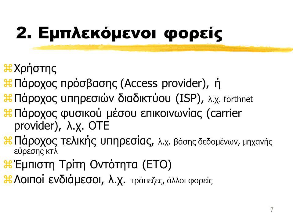 7 2. Εμπλεκόμενοι φορείς zΧρήστης zΠάροχος πρόσβασης (Access provider), ή zΠάροχος υπηρεσιών διαδικτύου (ISP), λ.χ. forthnet zΠάροχος φυσικού μέσου επ