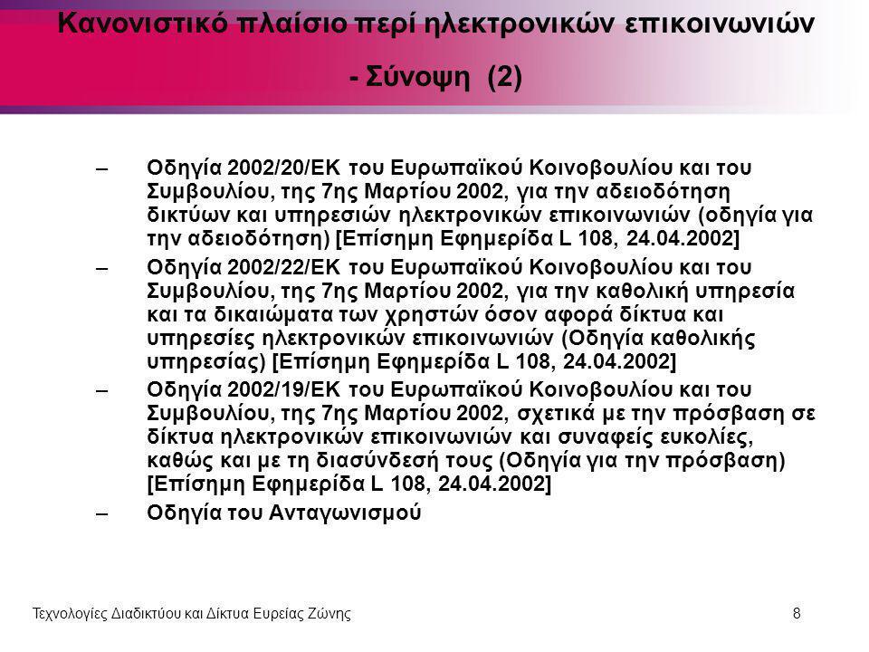 Τεχνολογίες Διαδικτύου και Δίκτυα Ευρείας Ζώνης 8 Κανονιστικό πλαίσιο περί ηλεκτρονικών επικοινωνιών - Σύνοψη (2) –Οδηγία 2002/20/ΕΚ του Ευρωπαϊκού Κο