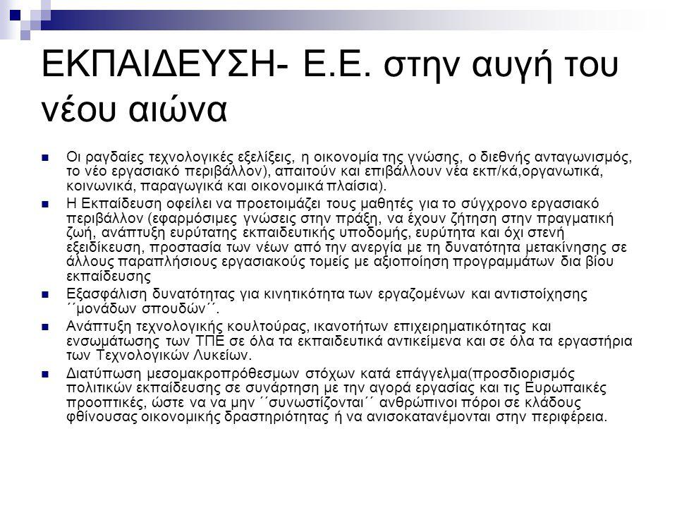 ΕΠΑΓΓΕΛΜΑΤΙΚΗ ΕΚΠΑΙΔΕΥΣΗ(Διαπιστώσεις- προτάσεις).