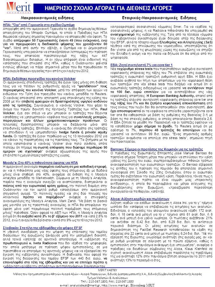 ΗΜΕΡΗΣΙΟ ΣΧΟΛΙΟ ΑΓΟΡΑΣ ΓΙΑ ΔΙΕΘΝΕΙΣ ΑΓΟΡΕΣ MERIT ΧΑΕΠΕΥ Μέλος του Χρηματιστηρίου Αθηνών Αγορά Αξιών - Αγορά Παραγώγων, Ειδικός Διαπραγματευτής Χ.Α., Ειδικός Σύμβουλος Εναλλακτικής Αγοράς Τμήμα Μελετών & Αναλύσεων ΤΗΛ.: 210-367.1800, FAX.: 210-367.1830 e-mail: analysisdept@merit.gr, http://www.merit.gr, Bloomberg: MRIT ΕΥΡΩΠΗ ΗΠΑ Αναδυόμενες Αγορές