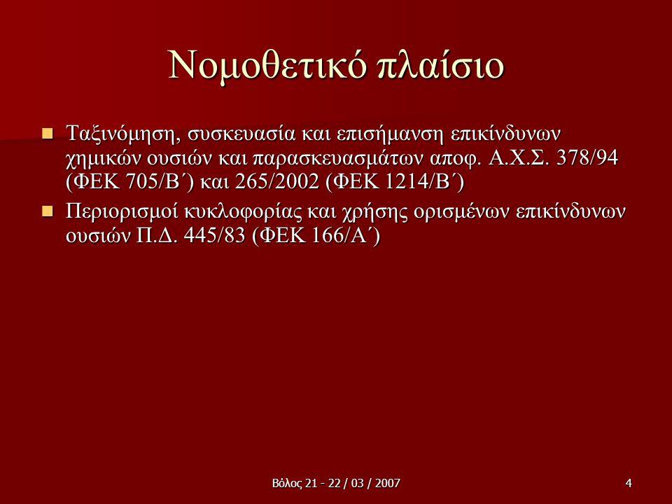 Βόλος 21 - 22 / 03 / 20074 Νομοθετικό πλαίσιο  Tαξινόμηση, συσκευασία και επισήμανση επικίνδυνων χημικών ουσιών και παρασκευασμάτων αποφ. Α.Χ.Σ. 378/