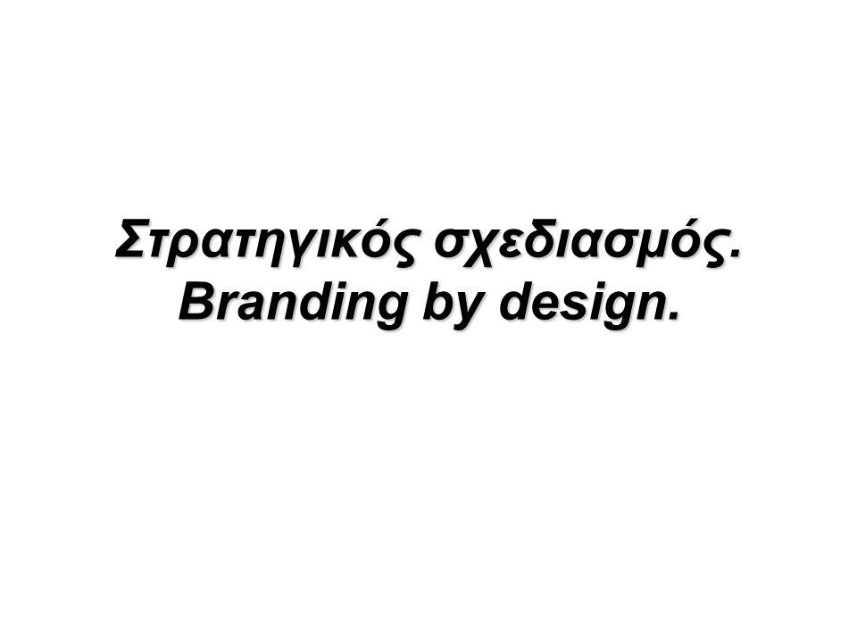 Στρατηγικός σχεδιασμός. Branding by design.