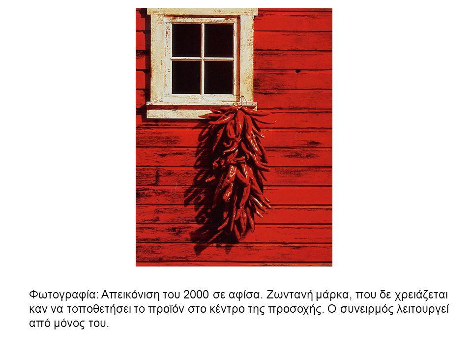 Φωτογραφία: Απεικόνιση του 2000 σε αφίσα.