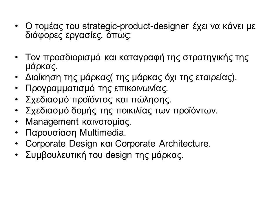 •Ο τομέας του strategic-product-designer έχει να κάνει με διάφορες εργασίες, όπως: •Τον προσδιορισμό και καταγραφή της στρατηγικής της μάρκας.