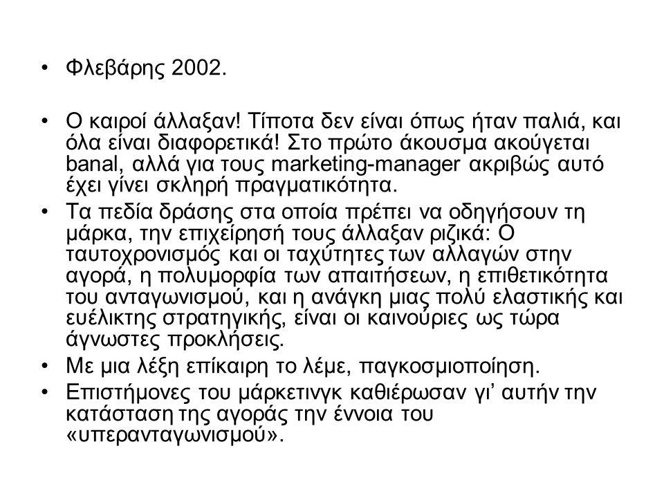 •Φλεβάρης 2002. •Ο καιροί άλλαξαν. Τίποτα δεν είναι όπως ήταν παλιά, και όλα είναι διαφορετικά.