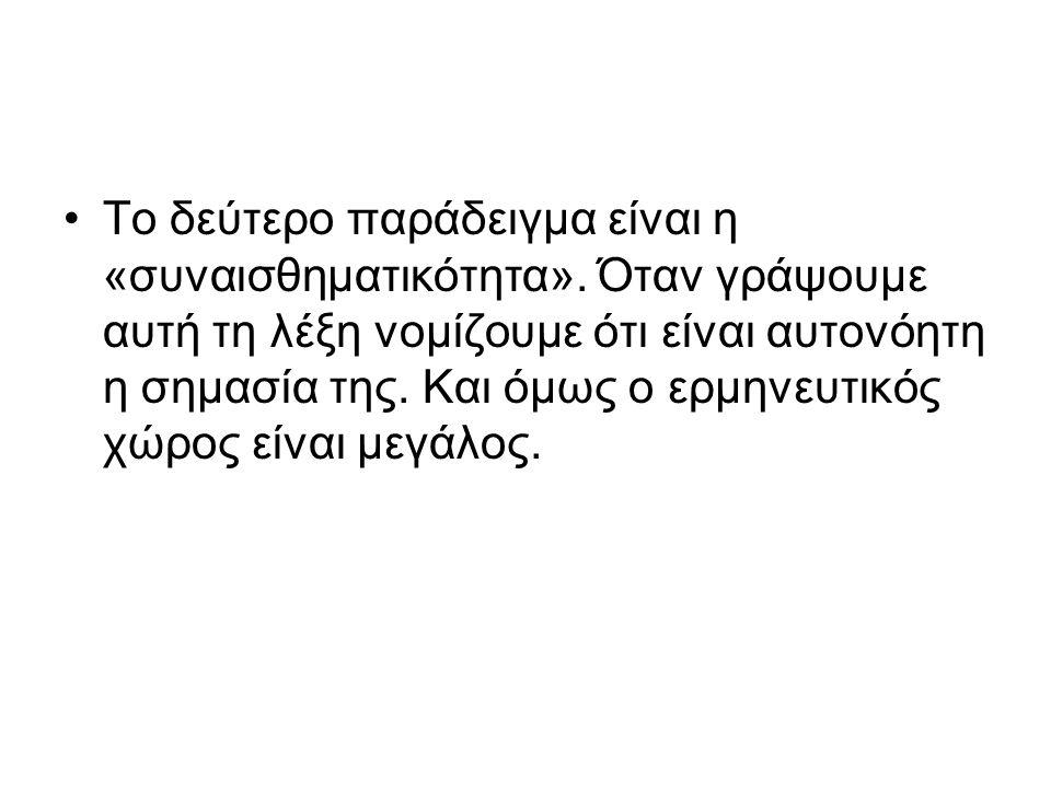 •Το δεύτερο παράδειγμα είναι η «συναισθηματικότητα».