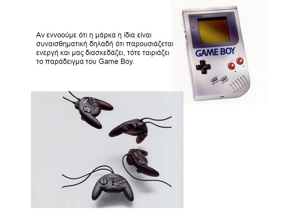 Αν εννοούμε ότι η μάρκα η ίδια είναι συναισθηματική δηλαδή ότι παρουσιάζεται ενεργή και μας διασκεδάζει, τότε ταιριάζει το παράδειγμα του Game Boy.