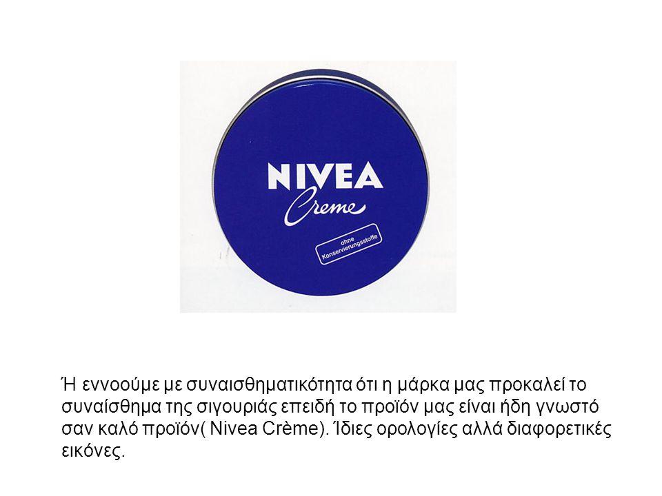 Ή εννοούμε με συναισθηματικότητα ότι η μάρκα μας προκαλεί το συναίσθημα της σιγουριάς επειδή το προϊόν μας είναι ήδη γνωστό σαν καλό προϊόν( Nivea Crème).
