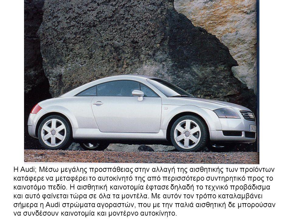 H Audi; Μέσω μεγάλης προσπάθειας στην αλλαγή της αισθητικής των προϊόντων κατάφερε να μεταφέρει το αυτοκίνητό της από περισσότερο συντηρητικό προς το καινοτόμο πεδίο.