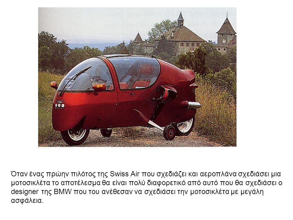 Όταν ένας πρώην πιλότος της Swiss Air που σχεδιάζει και αεροπλάνα σχεδιάσει μια μοτοσικλέτα το αποτέλεσμα θα είναι πολύ διαφορετικό από αυτό που θα σχεδιάσει ο designer της BMW που του ανέθεσαν να σχεδιάσει την μοτοσικλέτα με μεγάλη ασφάλεια.