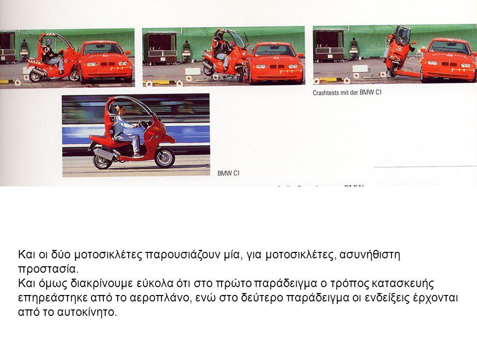 Και οι δύο μοτοσικλέτες παρουσιάζουν μία, για μοτοσικλέτες, ασυνήθιστη προστασία.