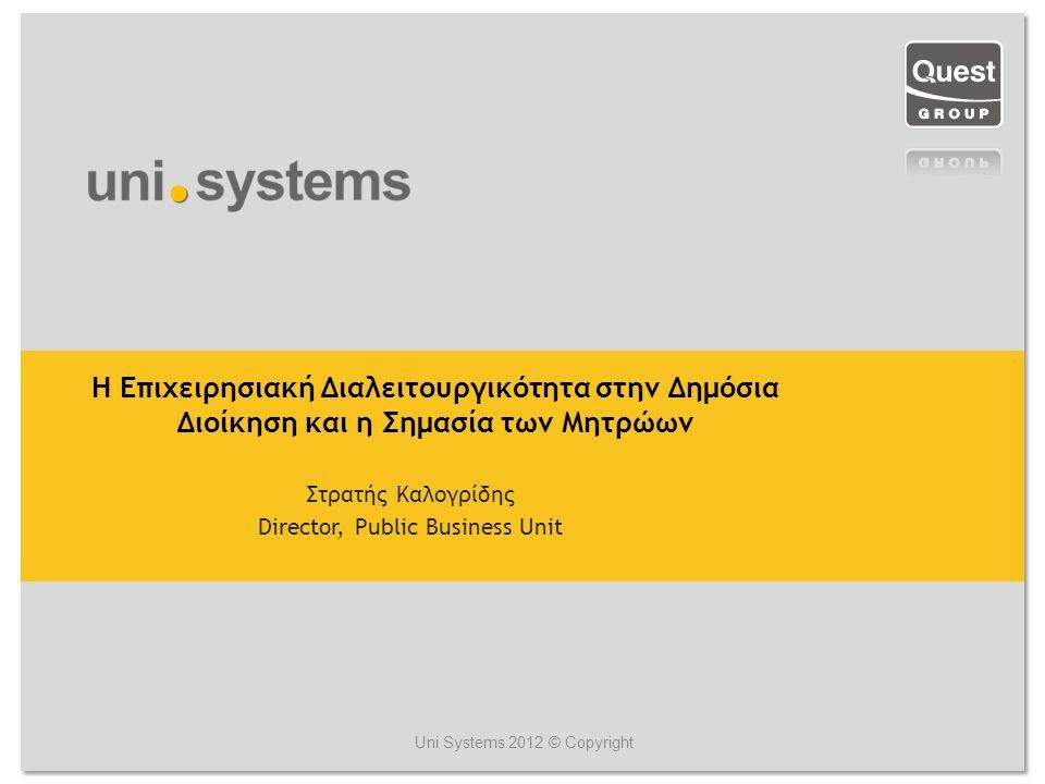 Δημοτολόγιο:Τι θα έπρεπε να είχε γίνει στον «ιδανικό κόσμο» της ΗΔ Uni Systems 2012 © Copyright  Θεσμική παρέμβαση για αλλαγή της επιχειρησιακής λογικής (πολιτο-κεντρική προσέγγιση)  Δημιουργία μητρώου πολιτών με απόδοση μοναδικού αριθμού την στιγμή της γέννησης και διατήρηση του σε ολον τον κύκλο ζωής.