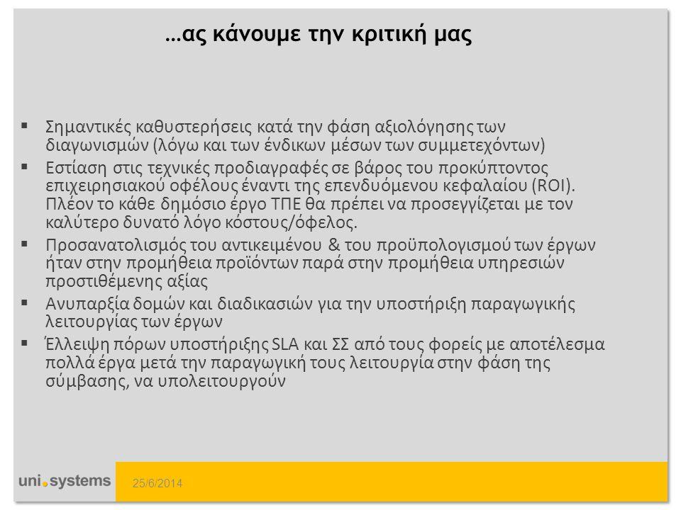 25/6/2014 …ας κάνουμε την κριτική μας  Σημαντικές καθυστερήσεις κατά την φάση αξιολόγησης των διαγωνισμών (λόγω και των ένδικων μέσων των συμμετεχόντ