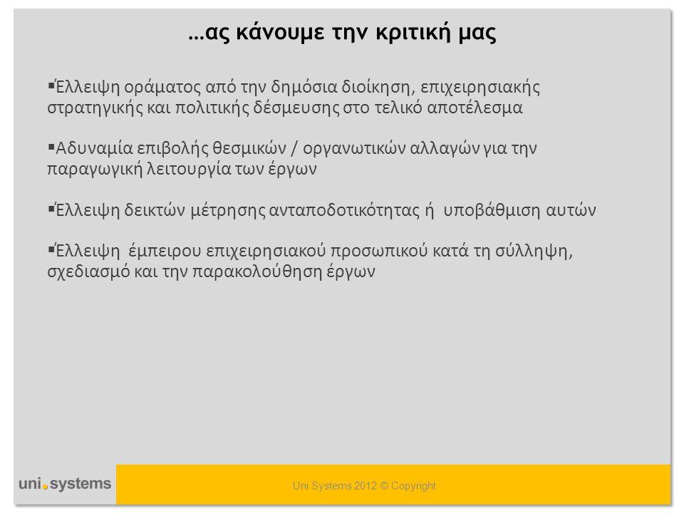…ας κάνουμε την κριτική μας Uni Systems 2012 © Copyright  Έλλειψη οράματος από την δημόσια διοίκηση, επιχειρησιακής στρατηγικής και πολιτικής δέσμευσ