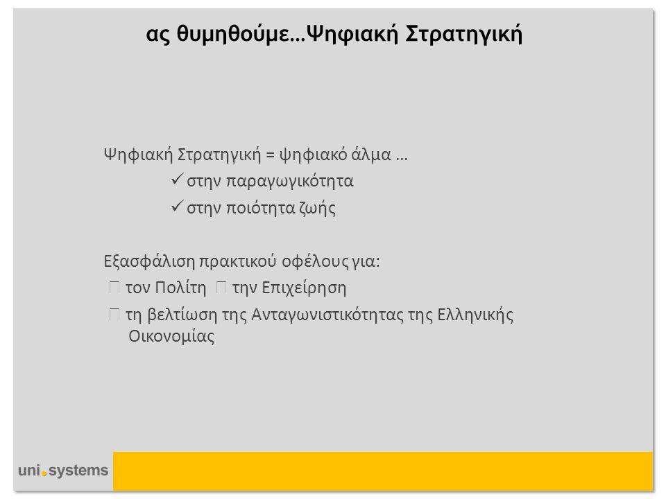 25/6/2014  Η έγκαιρη και αξιόπιστη μέτρηση του συνόλου των δημόσιων δαπανών,  Ο συγκριτικός έλεγχος του κόστους ομοειδών φορέων,  Η παραγωγή οικονομικών δεικτών,  Η αξιόπιστη αναφορά δημόσιων οικονομικών και στατιστικών στοιχείων προς τρίτους (ΕΕ, ΔΝΤ, ΕΚΤ κλπ.), μετατροπή των στοιχείων σε κωδικοποίηση ESA95 κλπ.