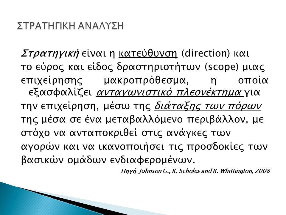 Στρατηγική είναι η κατεύθυνση (direction) και το εύρος και είδος δραστηριοτήτων (scope) μιας επιχείρησης μακροπρόθεσμα, η οποία εξασφαλίζει ανταγωνιστ
