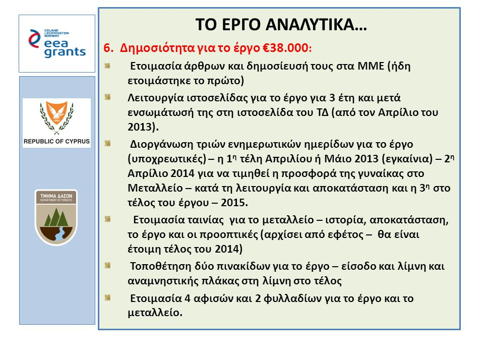 a TΟ ΕΡΓΟ ΑΝΑΛΥΤΙΚΑ… 6.