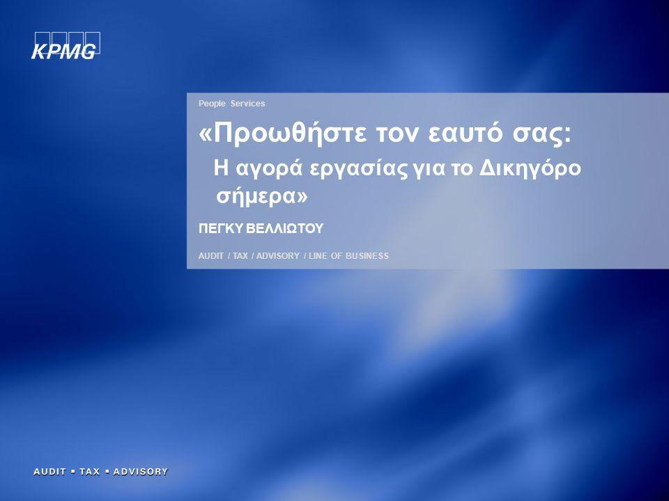 2 Παγκόσμιο δίκτυο παροχής επαγγελματικών υπηρεσιών Παρουσία σε 145 χώρες με περισσότερα από 123,000 στελέχη 40 χρόνια παρουσίας στην Ελληνική Αγορά 400 στελέχη τα οποία παρέχουν: • Ελεγκτικές υπηρεσίες • Λογιστικές υπηρεσίες • Φορολογικές υπηρεσίες • Συμβουλευτικές υπηρεσίες KPMG