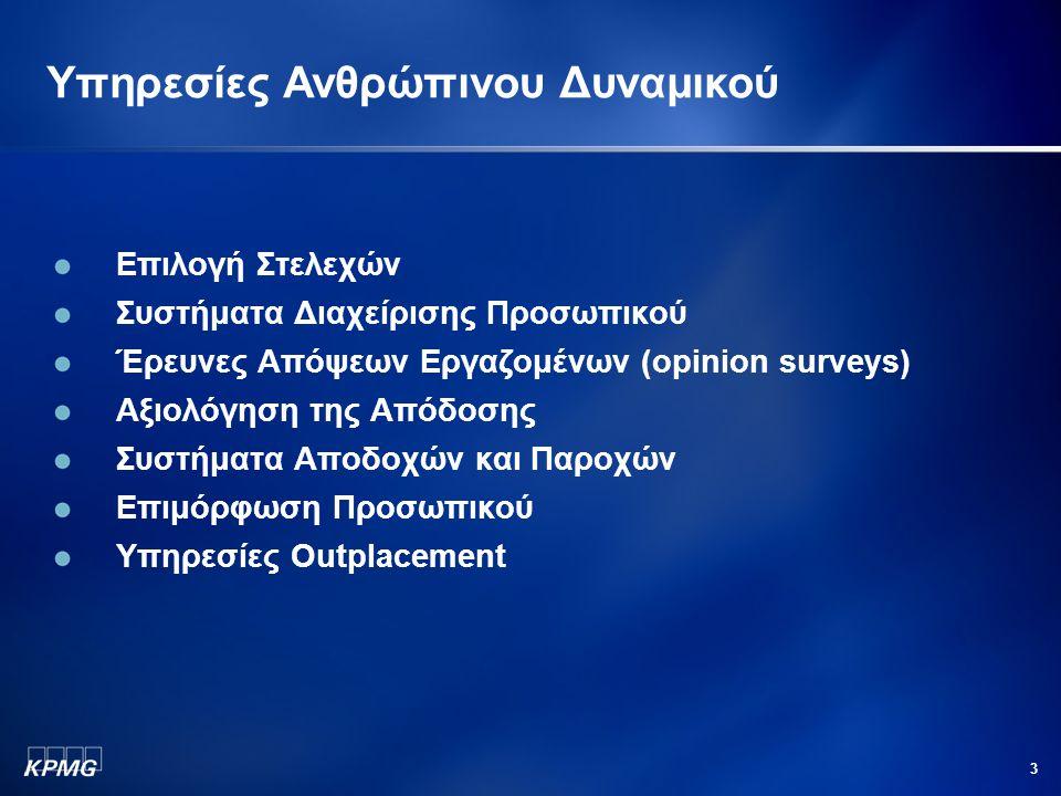 4 Τομέας Επιλογής Στελεχών 20 χρόνια παρουσίας στην Ελληνική αγορά Περισσότερες από 450 εταιρείες όλων των κλάδων μας εμπιστεύονται σταθερά την επιλογή μεσαίων και ανώτερων στελεχών Περισσότερες από 230 τοποθετήσεις το χρόνο 15 σύμβουλοι επιλογής προσωπικού εξειδικευμένοι ανά κλάδο επιχειρησιακής δραστηριότητας Διεξαγωγή 2,500 συνεντεύξεων ετησίως