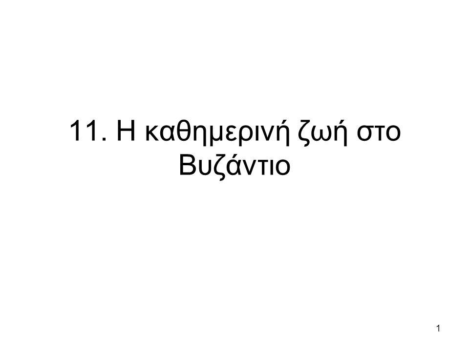 1 11. Η καθημερινή ζωή στο Βυζάντιο
