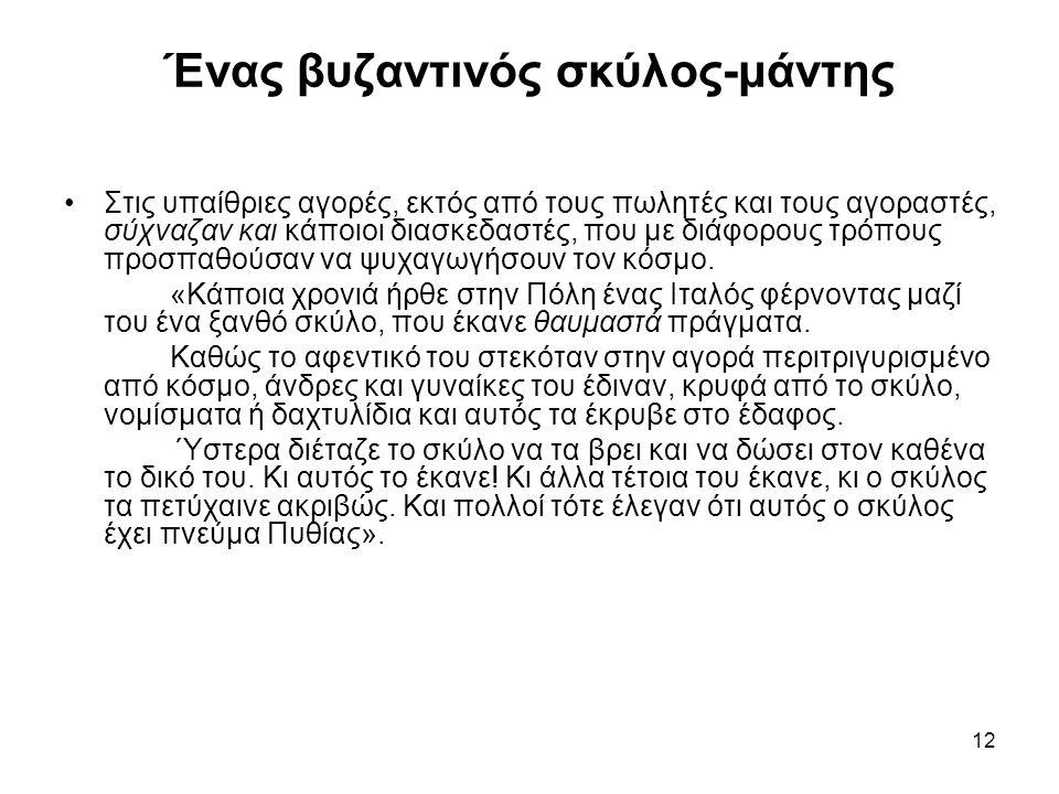 12 Ένας βυζαντινός σκύλος-μάντης •Στις υπαίθριες αγορές, εκτός από τους πωλητές και τους αγοραστές, σύχναζαν και κάποιοι διασκεδαστές, που με διάφορου