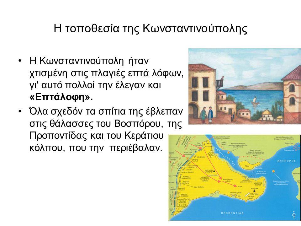 2 Η τοποθεσία της Κωνσταντινούπολης •Η Κωνσταντινούπολη ήταν χτισμένη στις πλαγιές επτά λόφων, γι' αυτό πολλοί την έλεγαν και «Επτάλοφη». •Όλα σχεδόν