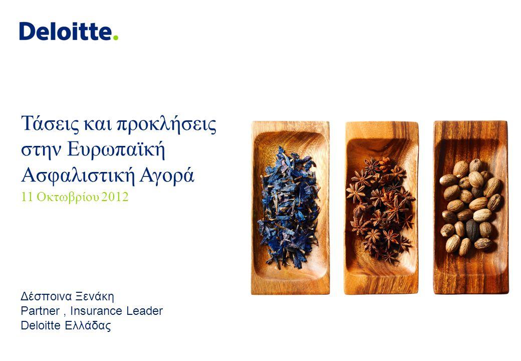 Deloitte-LBG UK screen 4:3 (19.05 cm x 25.40 cm) 1 © 2012 Deloitte Hadjipavlou Sofianos & Cambanis SA 11 Οκτωβρίου 2012 Τάσεις και προκλήσεις στην Ευρωπαϊκή Ασφαλιστική Αγορά Δέσποινα Ξενάκη Partner, Insurance Leader Deloitte Ελλάδας