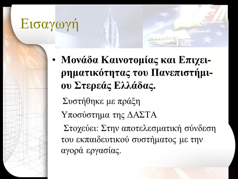 Μονάδα Καινοτομίας και Επιχειρηματικότητας του Πανεπιστήμιου Στερεάς Ελλάδας Η Εκπαιδευτική δραστηριότητα •Τα Τμήματα του Πανεπιστημίου Στερεάς Ελλάδας έχουν εντάξει στους Οδηγούς Σπουδών τους, μετά από σχετικές αποφάσεις των αρμοδίων οργάνων, μαθήματα Επιχειρηματικότητας και Καινοτομίας τα οποία θα πλαισιώνονται από παράλληλες δραστηριότητες όπως εργαστηριακές ασκήσεις, σεμινάρια, μελέτες περιπτώσεων καθώς και τη διοργάνωση Εβδομάδας Επιχειρηματικότητας.