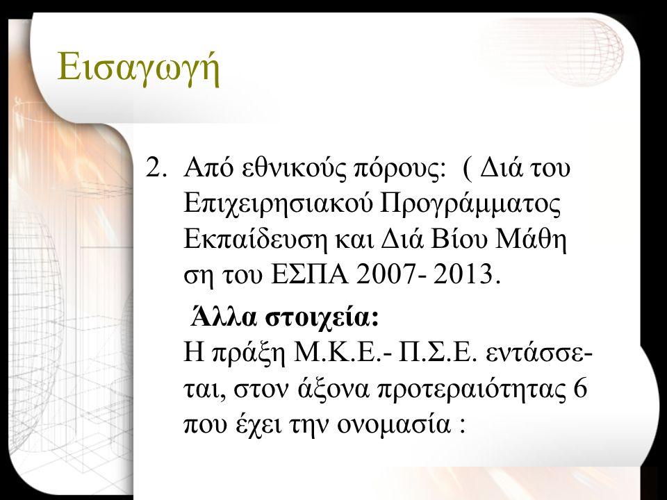 Μονάδα Καινοτομίας και Επιχειρηματικότητας του Πανεπιστήμιου Στερεάς Ελλάδας Η Εβδομάδα Επιχειρηματικότητας • Προβλέπεται η διοργάνωση «Εβδομάδας Επιχειρηματικότητας» κατά τη διάρκεια του εξαμήνου που θα πραγματοποιούνται τα μαθήματα, στην οποία θα συμμετέχουν οι φοιτητές που έχουν επιλέξει τα Μαθήματα Επιχειρηματικότητας και Καινοτομίας καθώς επίσης θα έχουν τη δυνατότητα να συμμετέχουν τόσο φοιτητές του Πανεπιστημίου οι οποίοι δεν έχουν επιλέξει το μάθημα της επιχειρηματικότητας, όσο και άτομα εκτός του Πανεπιστημίου (π.χ.