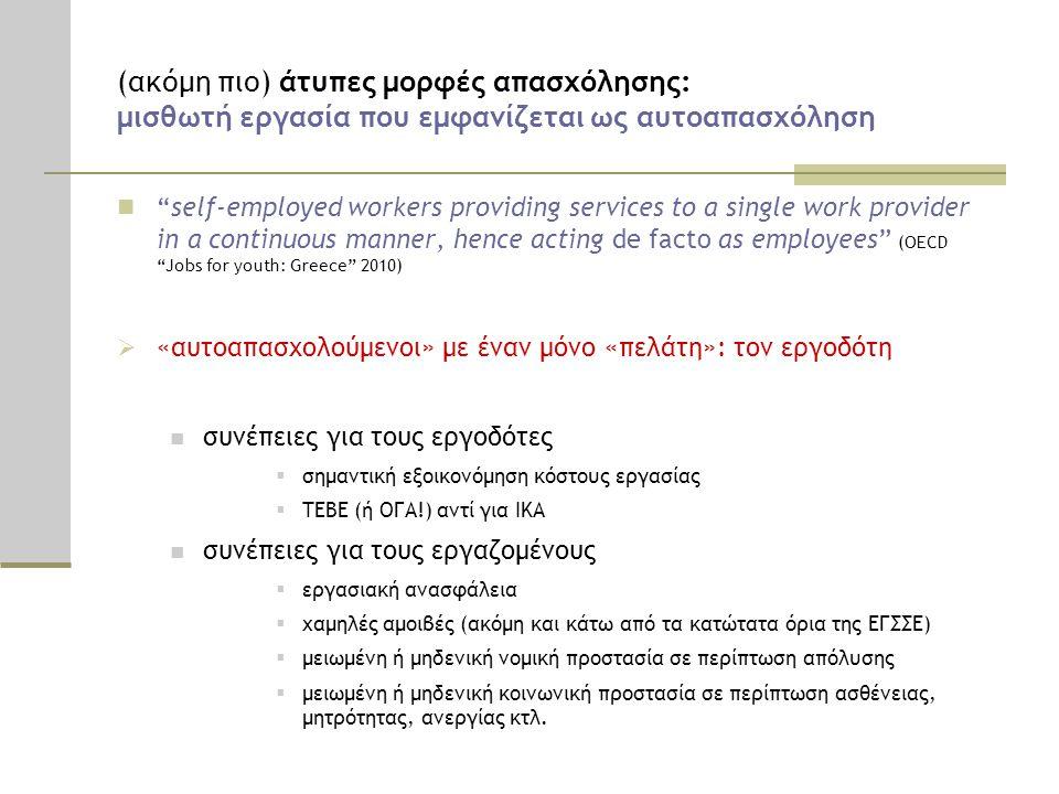 """(ακόμη πιο) άτυπες μορφές απασχόλησης: μισθωτή εργασία που εμφανίζεται ως αυτοαπασχόληση  """"self-employed workers providing services to a single work"""