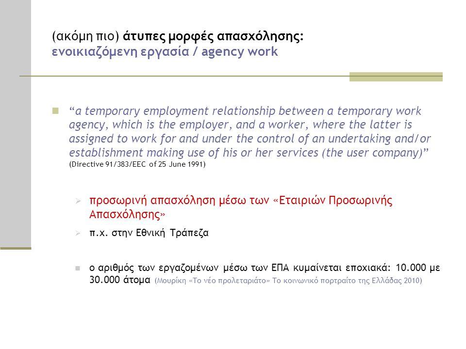 """(ακόμη πιο) άτυπες μορφές απασχόλησης: ενοικιαζόμενη εργασία / agency work  """"a temporary employment relationship between a temporary work agency, whi"""