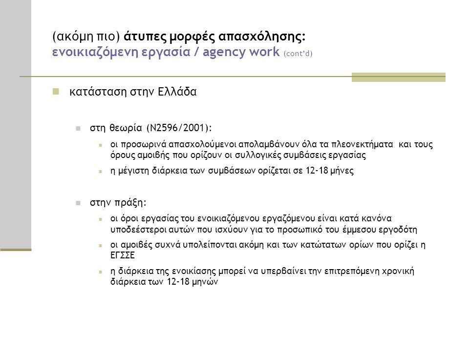 (ακόμη πιο) άτυπες μορφές απασχόλησης: ενοικιαζόμενη εργασία / agency work (cont'd)  κατάσταση στην Ελλάδα  στη θεωρία (Ν2596/2001):  οι προσωρινά