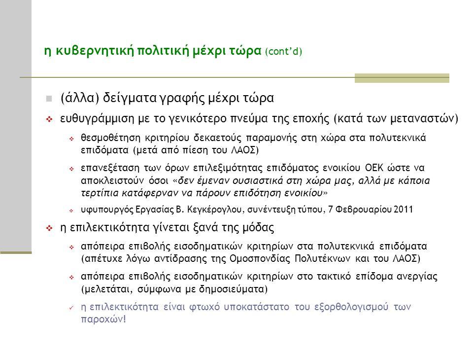 η κυβερνητική πολιτική μέχρι τώρα (cont'd)  (άλλα) δείγματα γραφής μέχρι τώρα  ευθυγράμμιση με το γενικότερο πνεύμα της εποχής (κατά των μεταναστών)