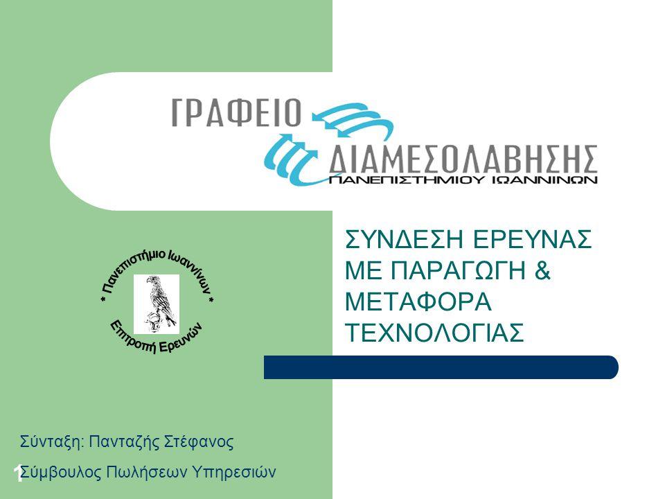2 ΣΚΟΠΟΣ ΤΟΥ ΓΔΜ Σκοπός του Γραφείου Διαμεσολάβησης είναι η ανάληψη κάθε απαραίτητης πρωτοβουλίας και ενέργειας για την προώθηση και ενίσχυση της συνεργασίας του Πανεπιστημίου Ιωαννίνων με τοπικούς φορείς του δημόσιου και ιδιωτικού τομέα αλλά και εθνικούς και διεθνείς στη συνέχεια.