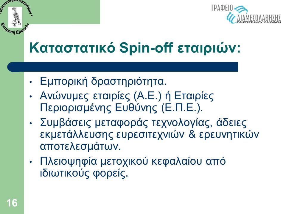 16 Καταστατικό Spin-off εταιριών: • Εμπορική δραστηριότητα.