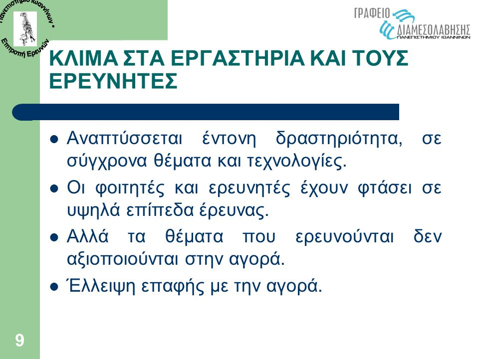 40 ΕΥΧΑΡΙΣΤΩ… ΠΑΝΤΑΖΗΣ ΣΤΕΦΑΝΟΣ Σύμβουλος Πωλήσεων Υπηρεσιών stpantaz@cc.uoi.gr