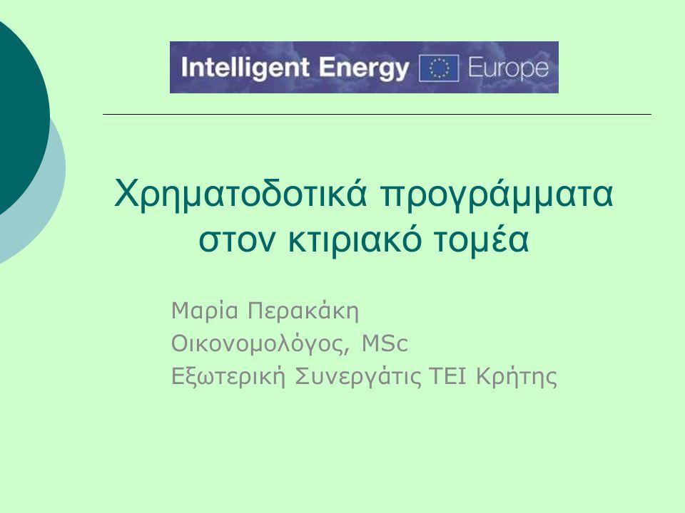 Xρηματοδοτικά προγράμματα στον κτιριακό τομέα Μαρία Περακάκη Οικονομολόγος, MSc Εξωτερική Συνεργάτις ΤΕΙ Κρήτης