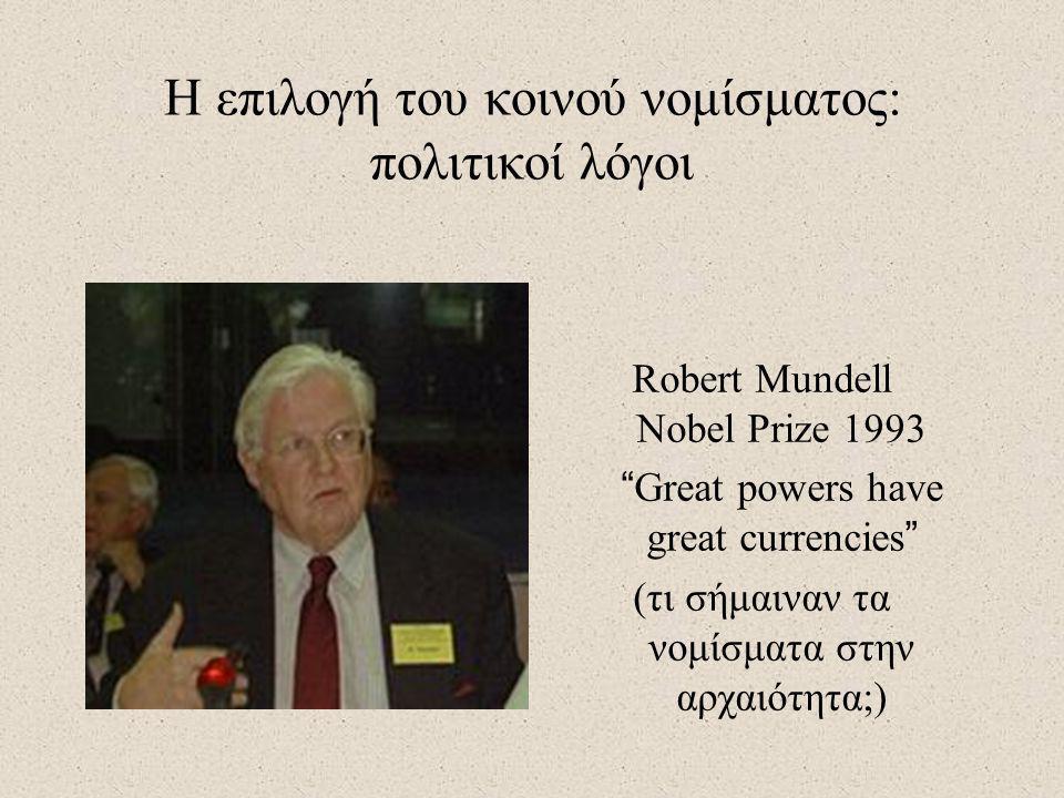 """Η επιλογή του κοινού νομίσματος: πολιτικοί λόγοι Robert Mundell Nobel Prize 1993 """" Great powers have great currencies """" (τι σήμαιναν τα νομίσματα στην"""