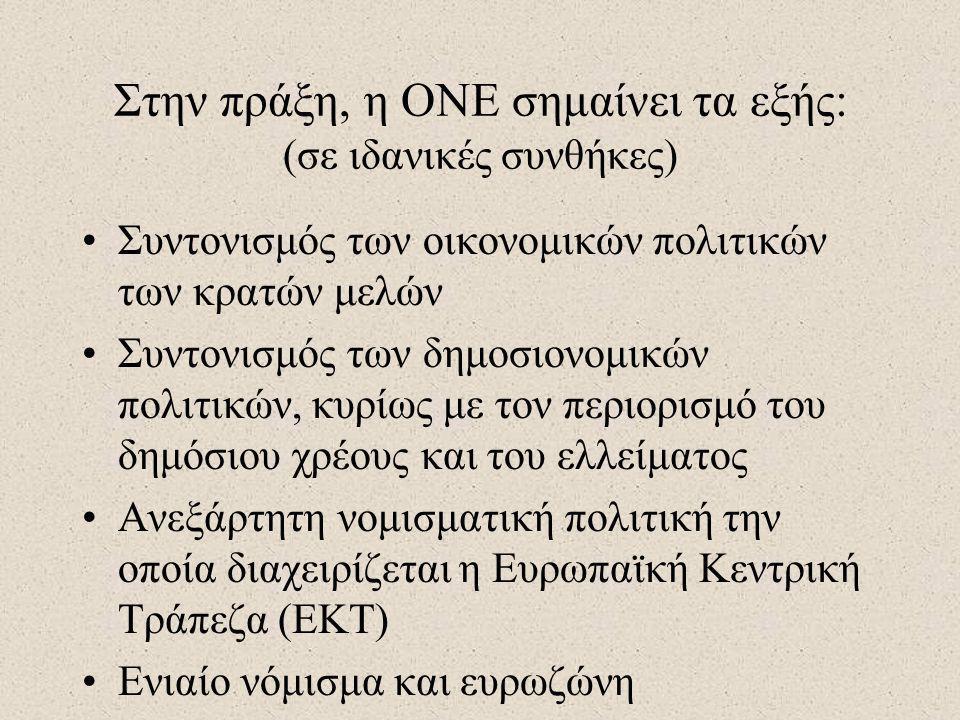 Στην πράξη, η ΟΝΕ σημαίνει τα εξής: (σε ιδανικές συνθήκες) •Συντονισμός των οικονομικών πολιτικών των κρατών μελών •Συντονισμός των δημοσιονομικών πολ