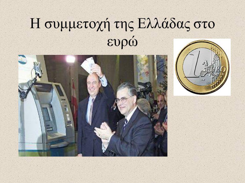 Η συμμετοχή της Ελλάδας στο ευρώ